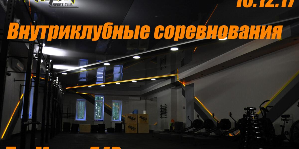 """16.12.17 Внутриклубные соревнования в СК """"Графит"""""""