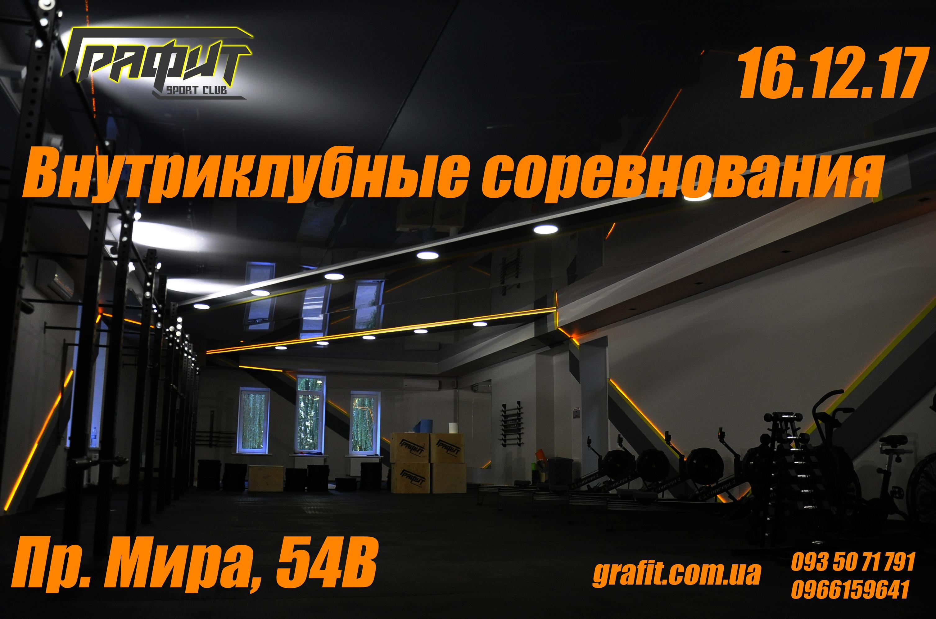 """16 декабря в СК """"Графит"""" состоятся внутриклубные соревнования"""