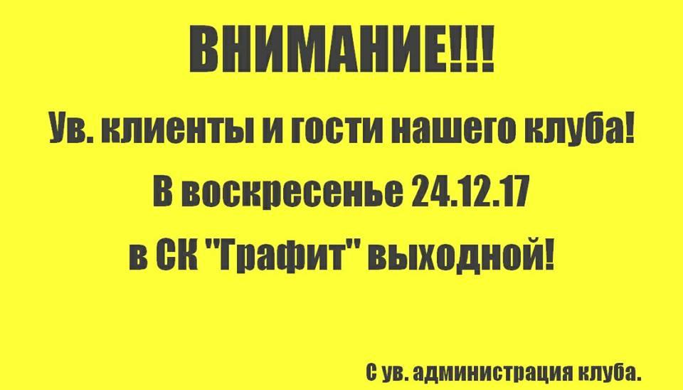 """В воскресенье 24.12.17 в СК """"Графит"""" выходной!"""