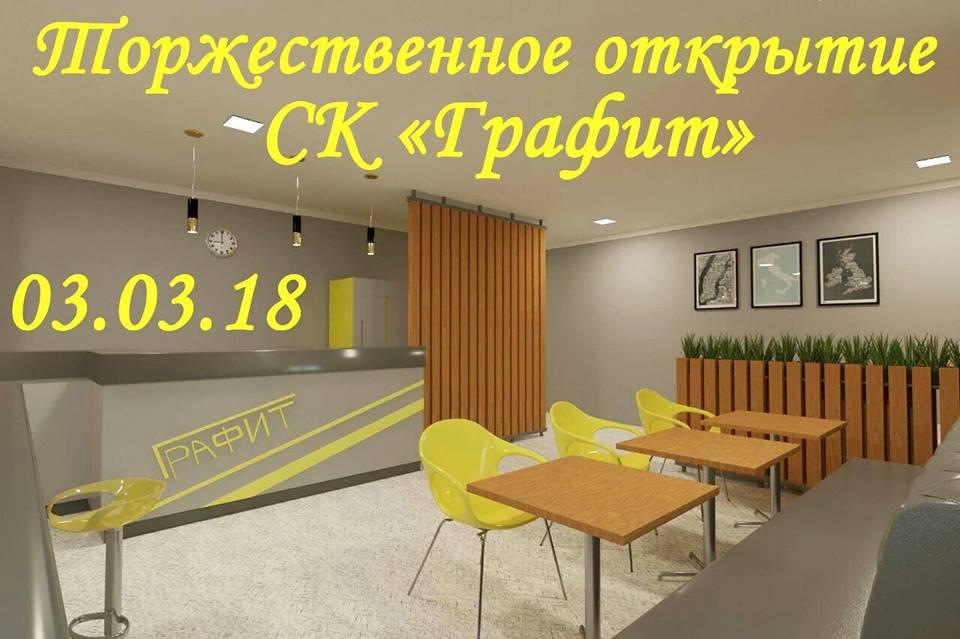 """Официальное открытие СК """"Графит"""" !"""