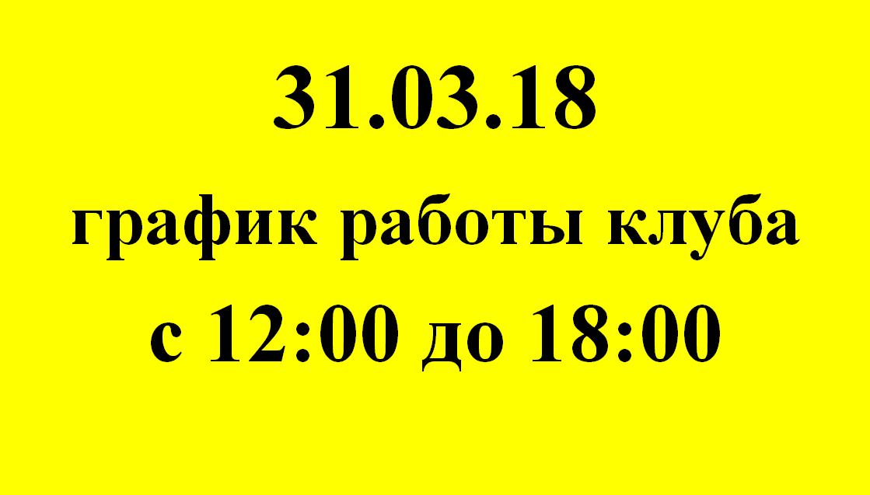 График работы клуба в субботу 31.03.18 !!!