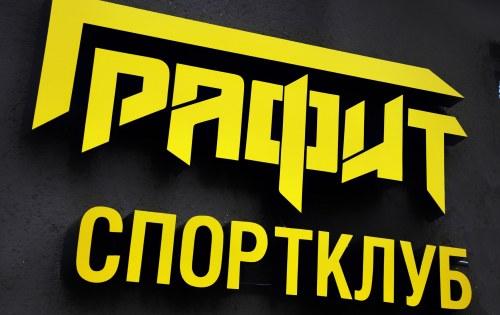 """30.03.18 ТОРЖЕСТВЕННОЕ ОТКРЫТИЕ СК """"ГРАФИТ"""""""