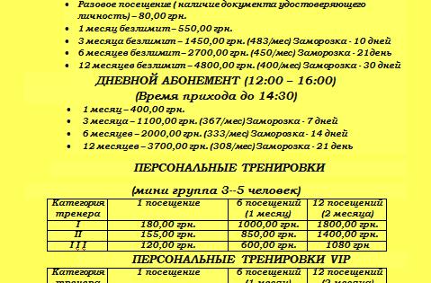 Новый прайс-лист с 01.04.18