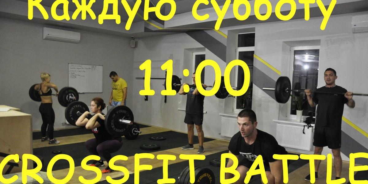 Каждую субботу в 11:00 Crossfit battle