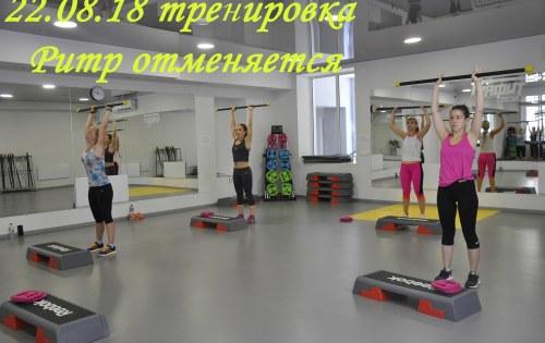 22.08.18 тренировка Pump на 18:30 ОТМЕНЯЕТСЯ