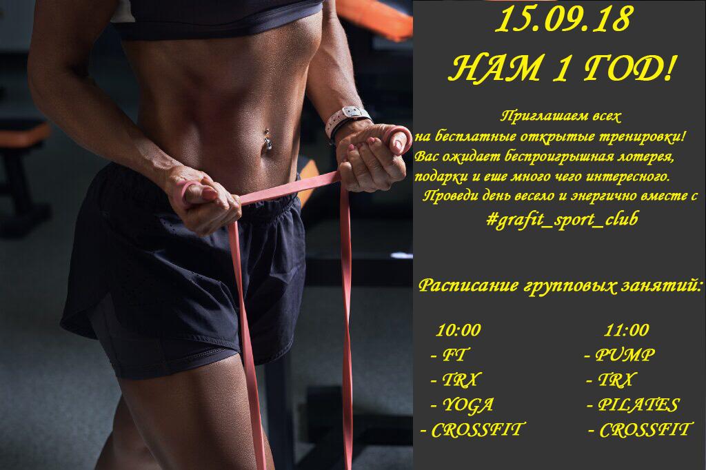 15.09.18 Нам 1 год!!!Приглашаем всех на открытые тренировки!