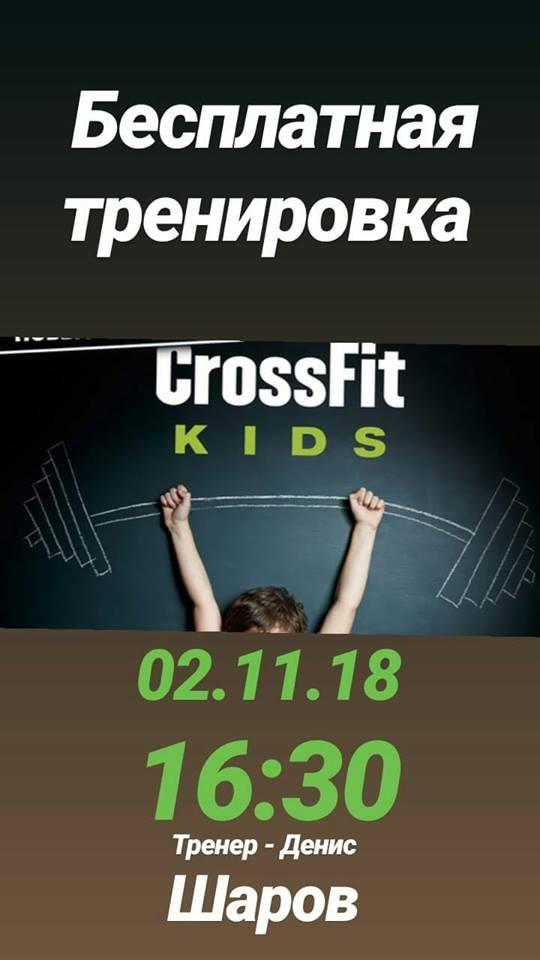 Бесплатная тренировка по детскому кроссфиту!!! 02.11.18