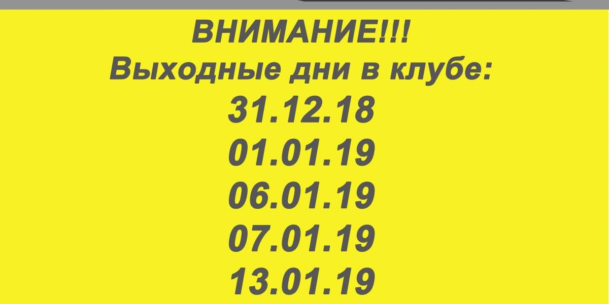 ВЫХОДНЫЕ ДНИ В КЛУБЕ!!!