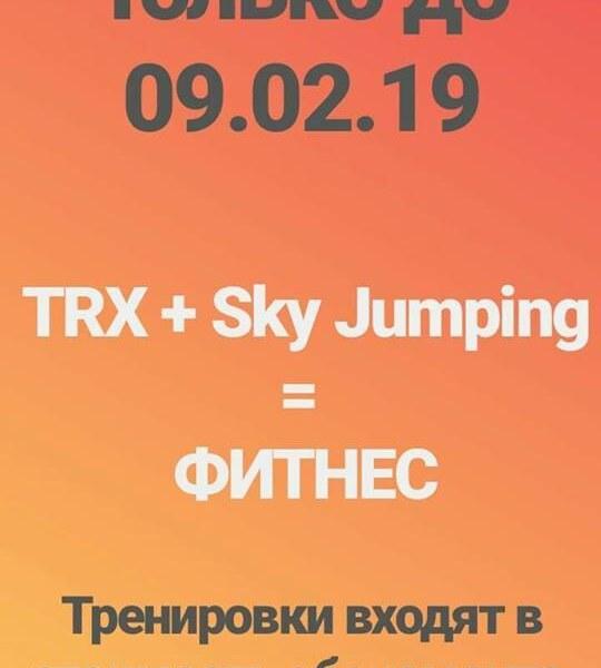 💫Рождественская акция 💫🎄 Только с 09.01.19 по 09.02.19 в стоимость абонемента групповых занятий входит TRX и SKY JUMPING👍 Тренировки по предварительной записи☝