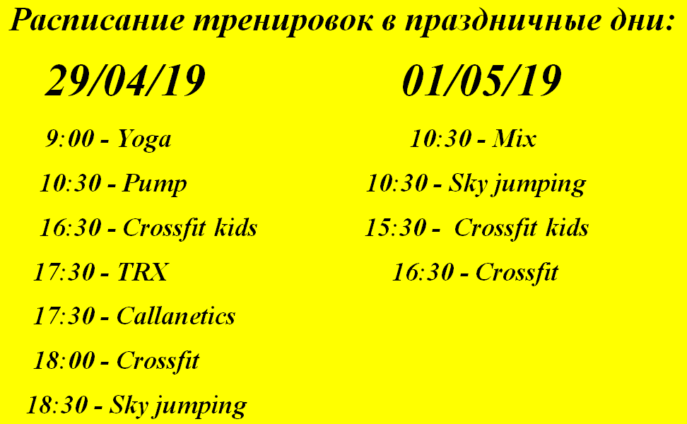 Расписание тренировок в праздники