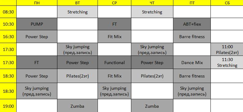 С 20/05/19 новое расписание групповых занятий!!!