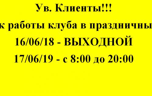 График работы клуба и расписание занятий в праздничные дни 16/06/19 и 17/06/19