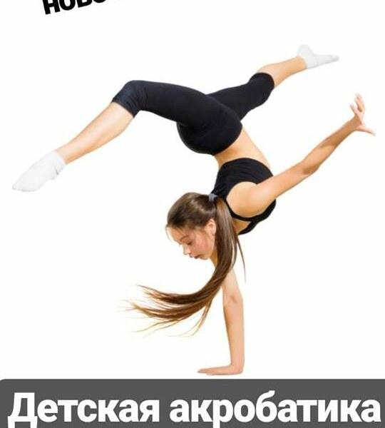 НОВОЕ НАПРАВЛЕНИЕ — Детская акробатика