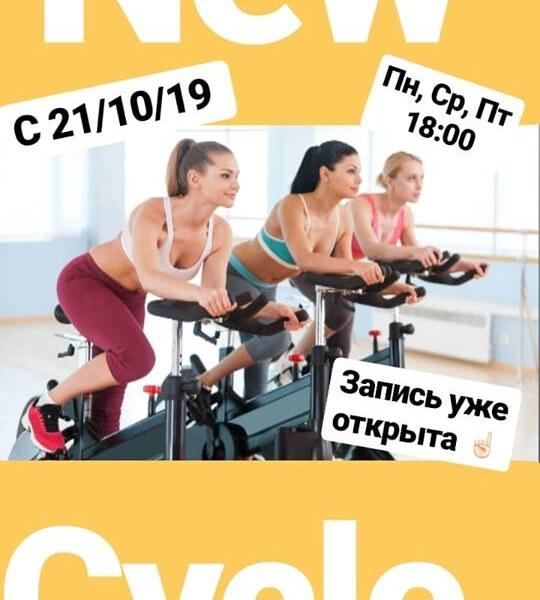 CYCLE с 21/10/19