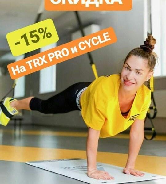 Скидка – 15% на абонементы TRX PRO и CYCLE