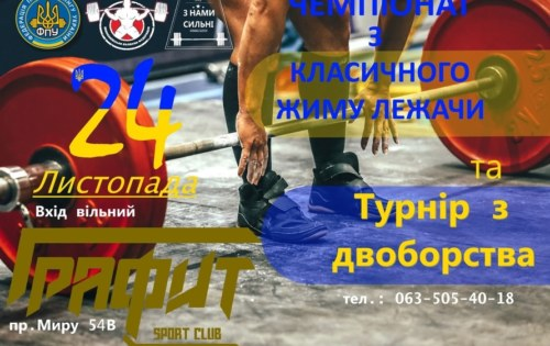 24 ноября – соревнования по жиму лёжа и турнир по двоеборью