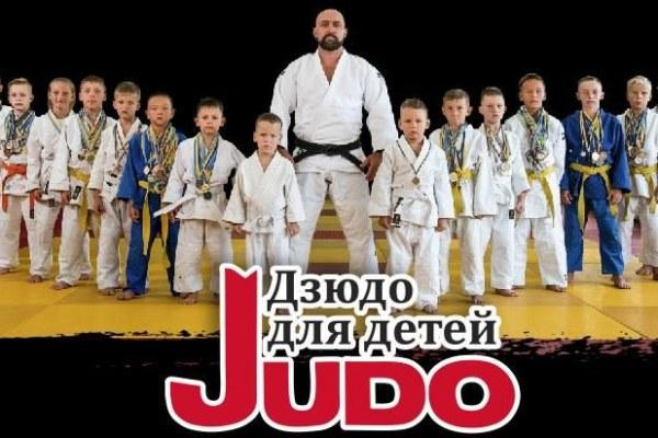 Дзюдо (7-10 лет)