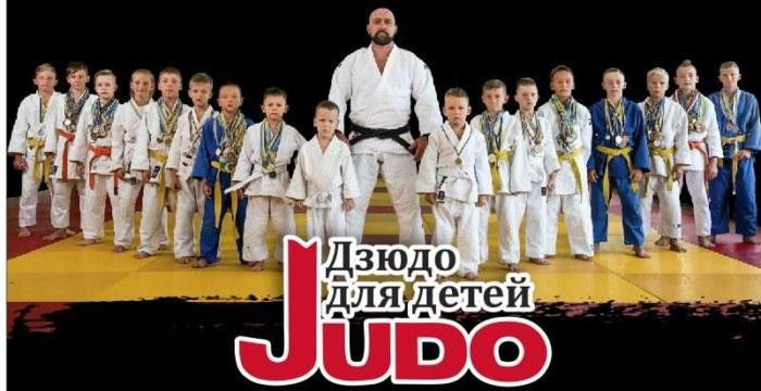 Дзюдо (4-6 лет)